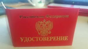 FSB Ausweis Russische Föderation