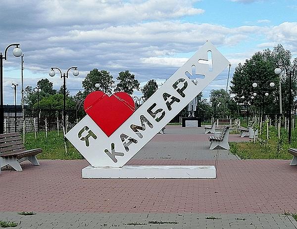 Heimatstadt Kambarka